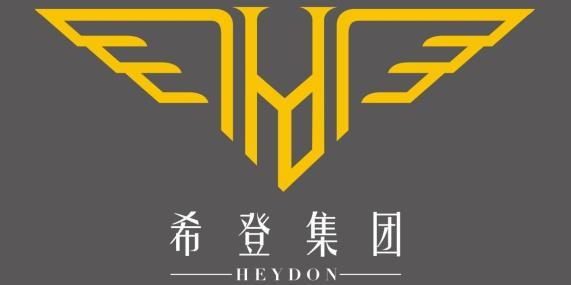 广州希登实业投资有限公司