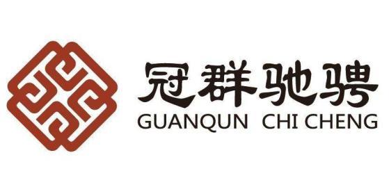 冠群世纪商务信息咨询(天津)有限公司成都分公司