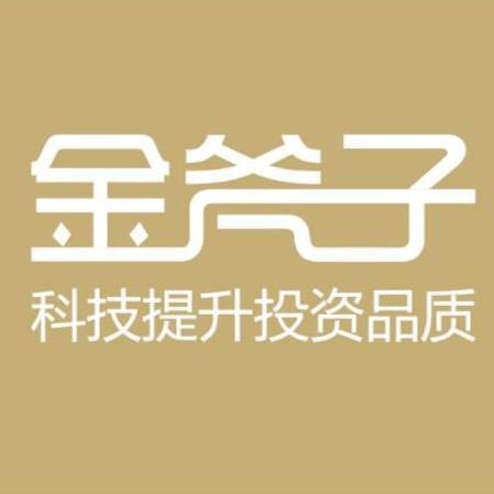 深圳市金斧子资本管理有限公司