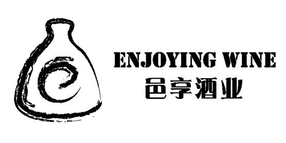邑享(福建)商贸有限公司