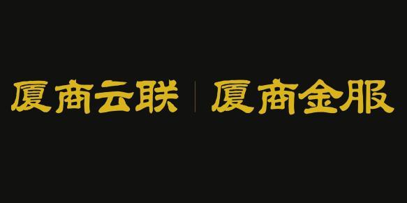 福建厦商云联金融技术服务有限公司