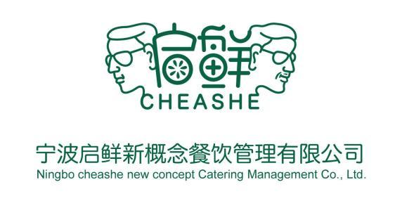 宁波启鲜新概念餐饮管理有限公司