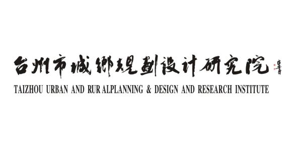 台州市城乡规划设计研究院