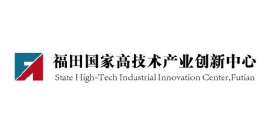 福田国家高技术产业创新中心