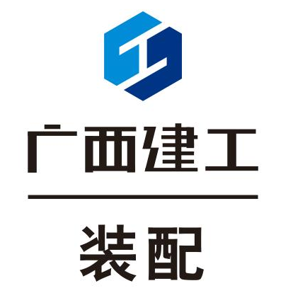广西建工轨道装配式建筑产业有限公司