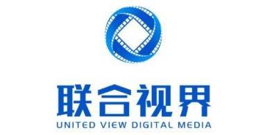 青岛联合视界数字传媒有限公司