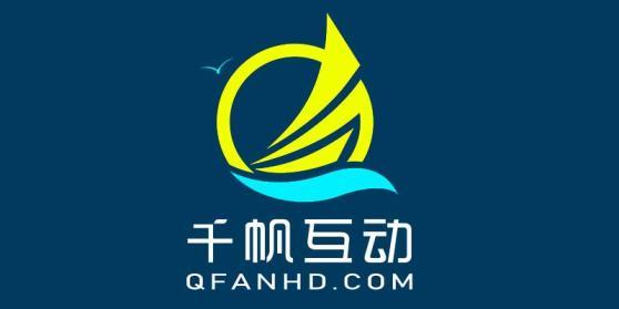 深圳市千帆互动科技有限公司