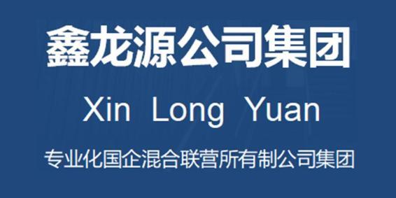 鑫龙源(北京)资产管理有限公司厦门分公司