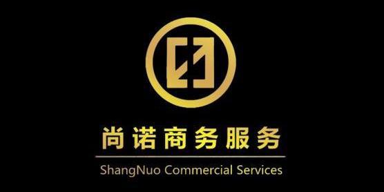 徐州尚诺商务信息咨询有限公司