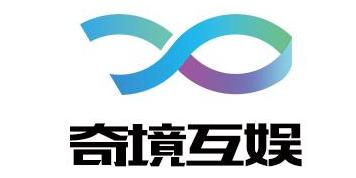 奇境互娱(深圳)科技有限公司