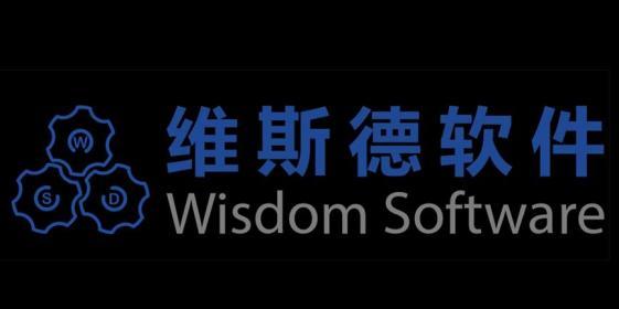 南京维斯德软件有限公司