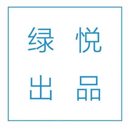 河南绿悦网络科技有限公司