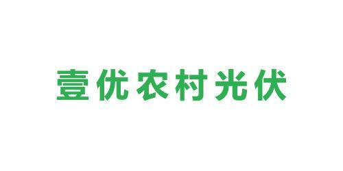 深圳市壹优新能源有限公司