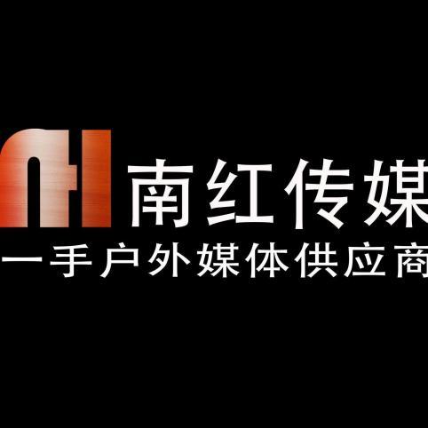 广州南红广告有限公司