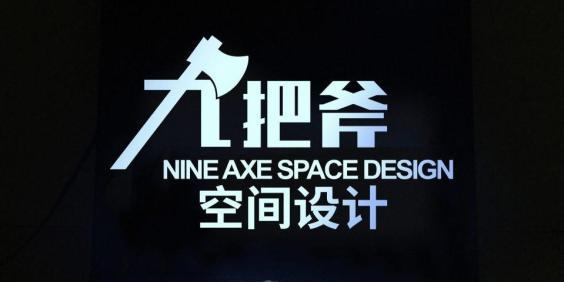 广州九把斧装饰设计有限公司