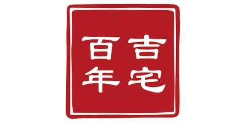 珠海吉宅百年新型房屋有限公司