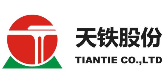 浙江天铁实业股份有限公司
