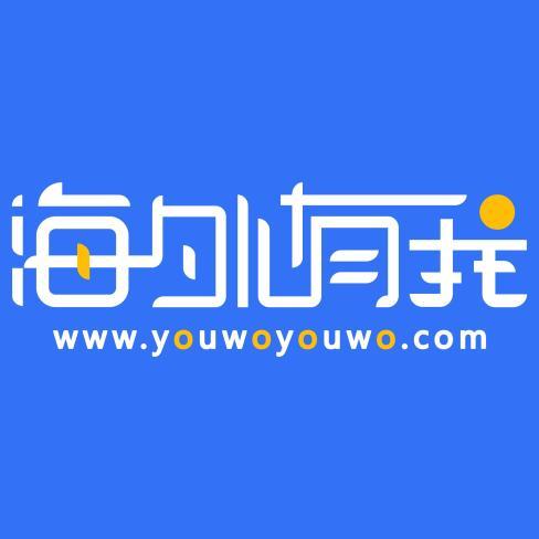 北京海外有我科技发展有限公司