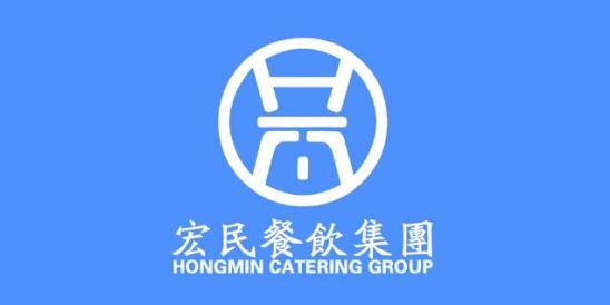 山东宏民餐饮管理咨询有限公司