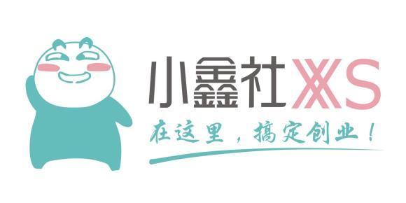 重庆小鑫社创业服务有限公司