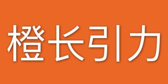 北京橙长引力教育科技有限公司