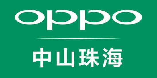 中山市欧珀通讯设备有限公司