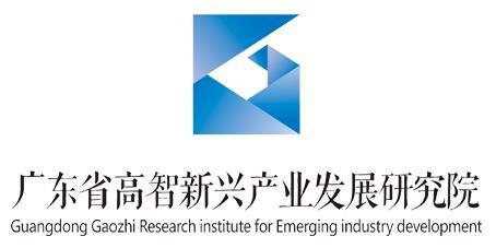 广东省高智新兴产业发展研究院