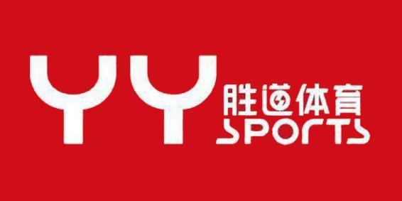 河南胜道体育用品有限公司