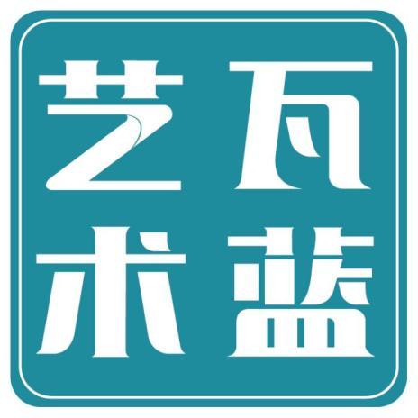 苏州瓦蓝文化艺术传播有限公司