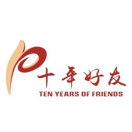 深圳十年好友网络科技有限公司