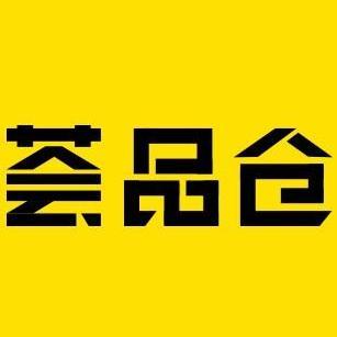 上海荟力电子商务有限公司