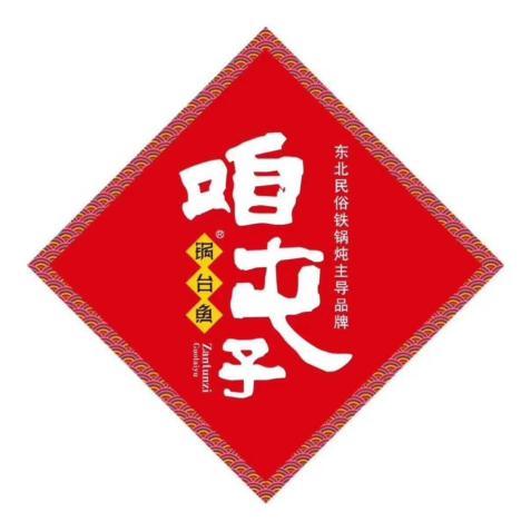 吉林省咱屯子餐饮有限公司