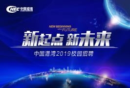 中国港湾工程2019校园招聘