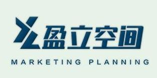济南盈立空间营销策划有限责任公司
