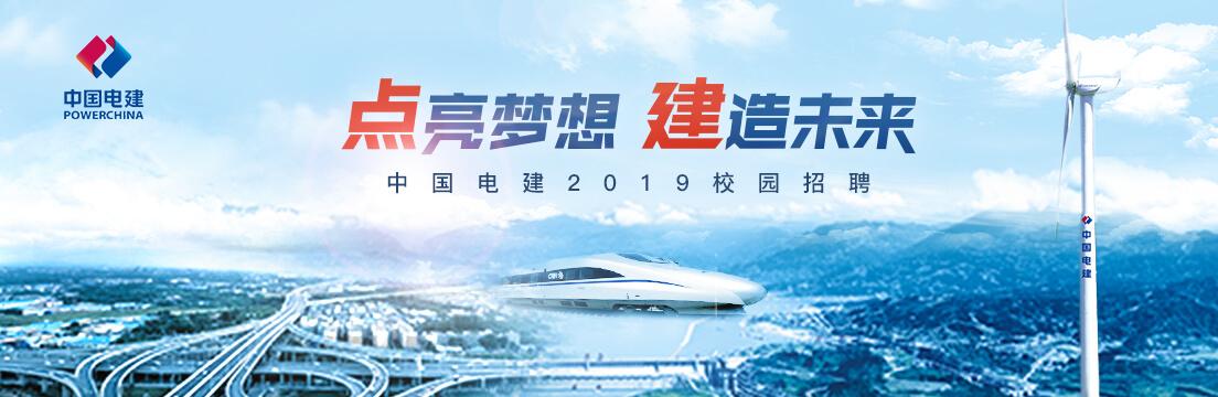 中国电建2019校园招聘