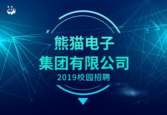 熊猫电子集团2019校园招聘