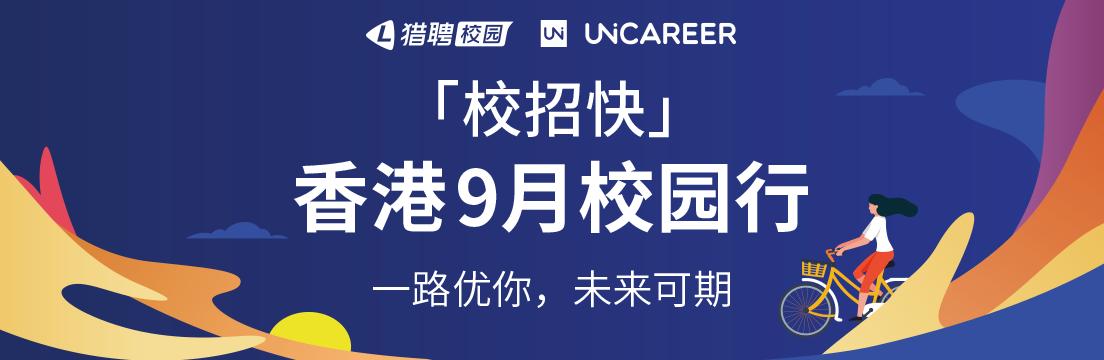 「校招快」9月香港校园行•活动预热职位专题