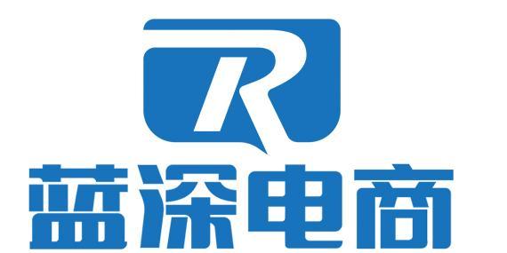 广州蓝深电子商务有限公司