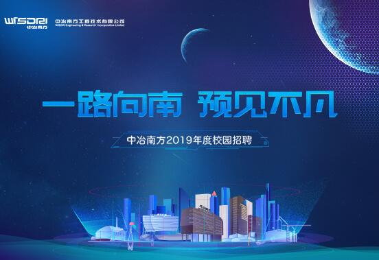 中冶南方2019校园招聘