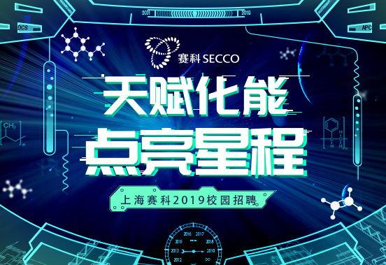 上海赛科2019校园招聘