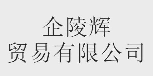 南京企陵辉贸易有限公司