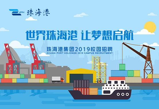 珠海港集团2019校园招聘