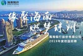 海南银行2019校园招聘