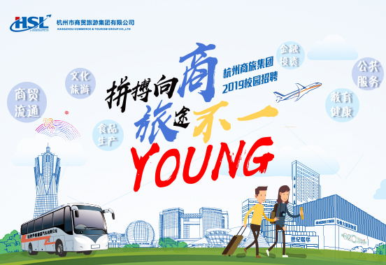杭州商旅集团2019校园招聘