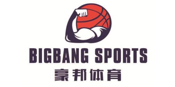 天津市豪邦篮球俱乐部有限公司