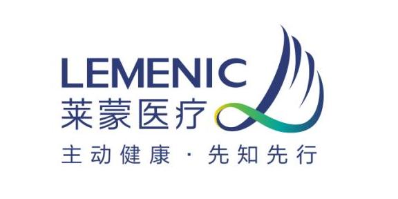 深圳市莱蒙医疗服务有限公司