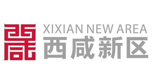 陕西省西咸新区开发建设管理委员会