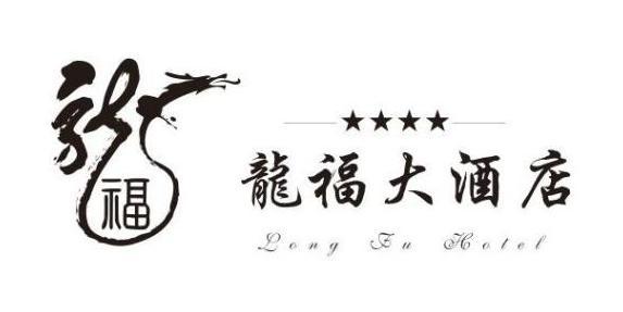 深圳市龙福酒店有限公司盛平分公司