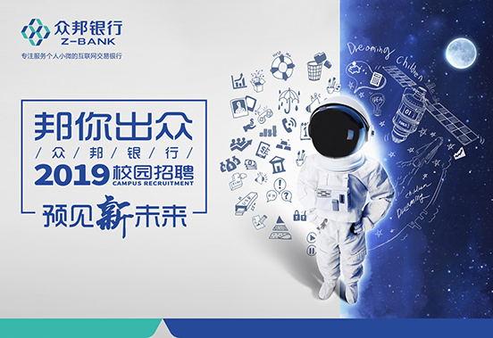 武汉众邦银行股份有限公司2019校园招聘