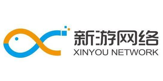 无锡新游网络科技有限公司